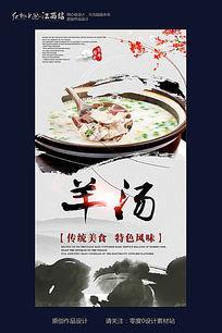 简洁水墨羊肉汤传统美食海报设计
