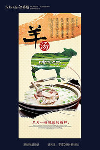简洁羊肉汤美食海报设计