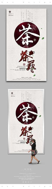 简约茶艺宣传海报设计PSD