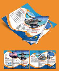 旅游公司企业三折页设计