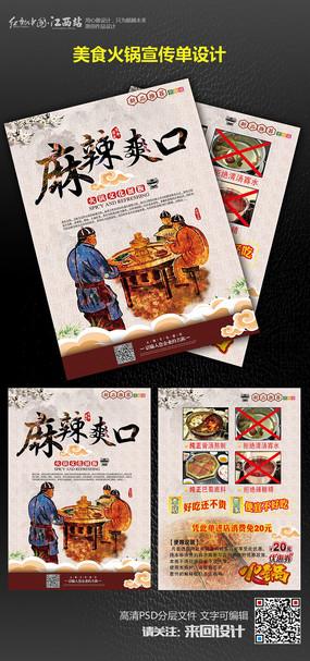麻辣火锅店宣传单设计