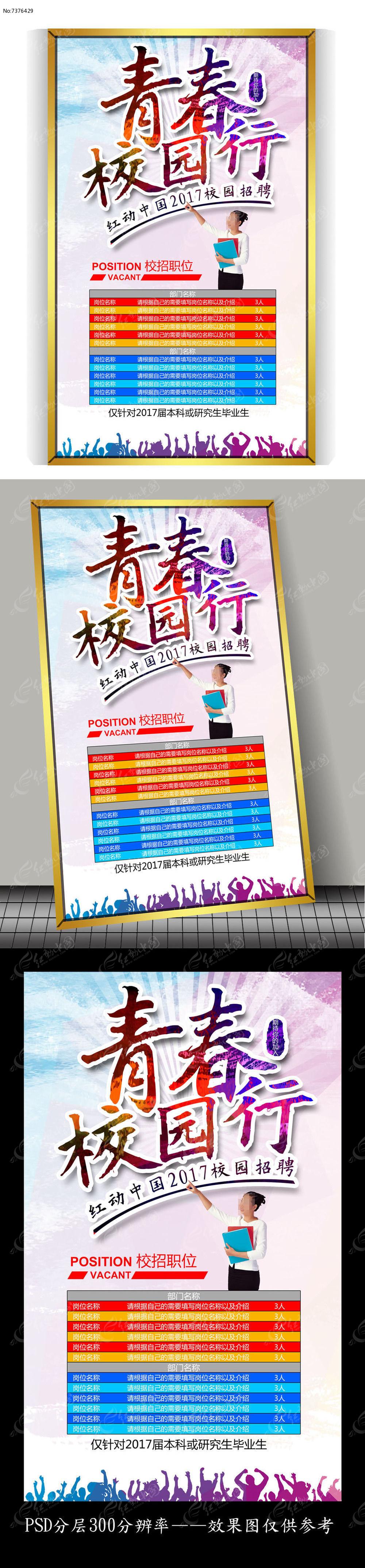 青春校园行校园招聘海报设计图片