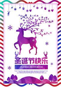 圣诞节快乐喜庆海报设计