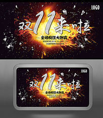 视觉冲击火焰双11促销海报