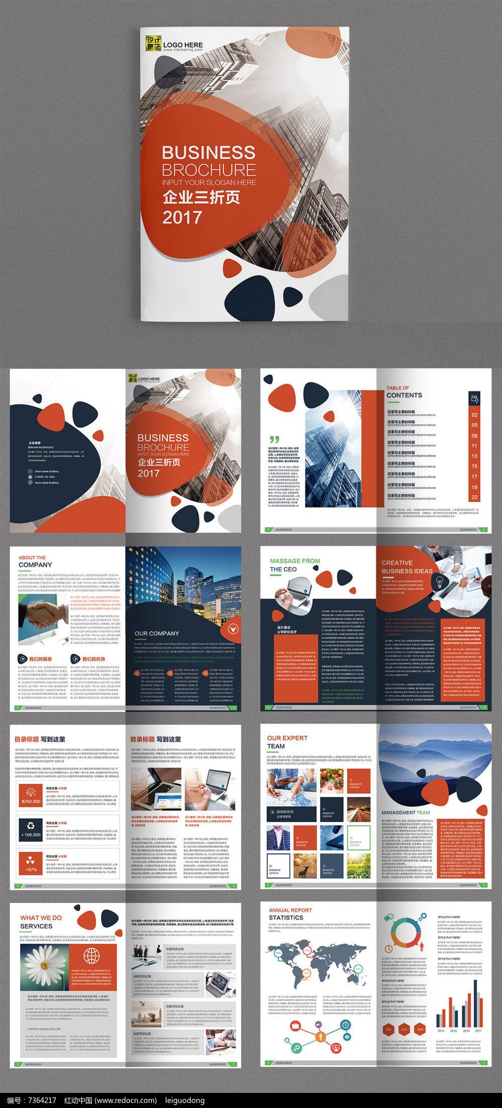 时尚企业画册版式设计图片