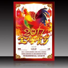 五彩水墨2017鸡年海报psd模板下载
