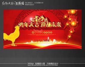 喜庆创意2017鸡年新春联欢晚会舞台背景设计模板