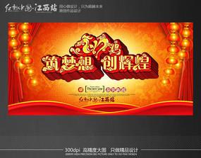 喜庆创意2017鸡年元旦新春晚会舞台背景板设计模板