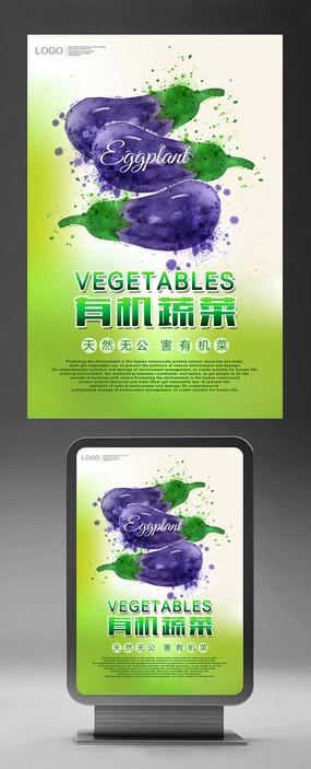 有机蔬菜茄子海报设计