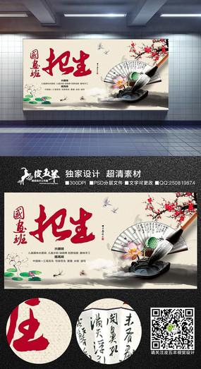 中国风少儿国画班招生宣传广告