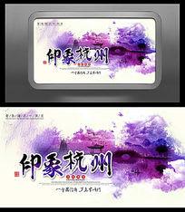 中国风水墨水彩印象杭州旅游海报