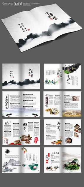 中医养生画册