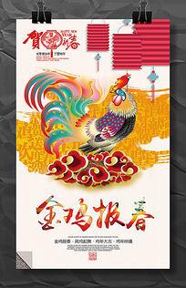 2017鸡年春节新年促销活动海报设计