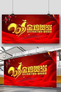 2017金鸡贺岁红色背景晚会海报