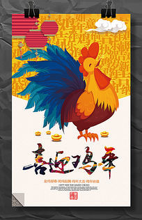 2017喜迎鸡年春节新年海报设计