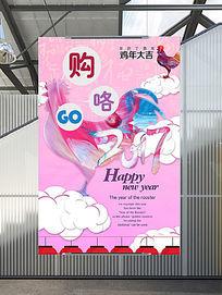 2017最新鸡年流行海报