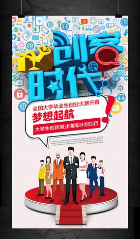 创客大学生创业比赛活动海报