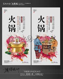 传统火锅文化海报设计