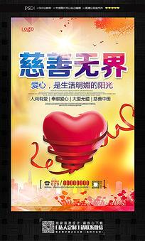 公益慈善传递爱心宣传海报