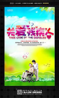 关爱残疾人公益宣传海报