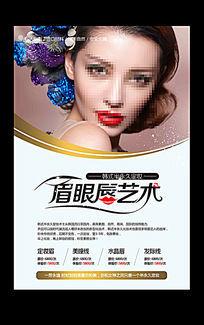韩式半永久定妆眉眼唇海报