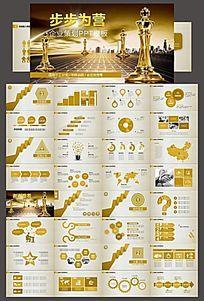金色企业策划总结ppt模板