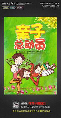 卡通创意亲子总动员宣传海报