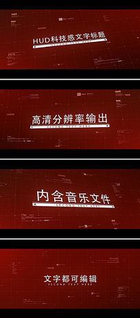 科技感企业文字宣传片头ae模板