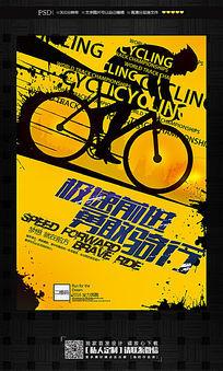 炫酷时尚自行车比赛宣传海报