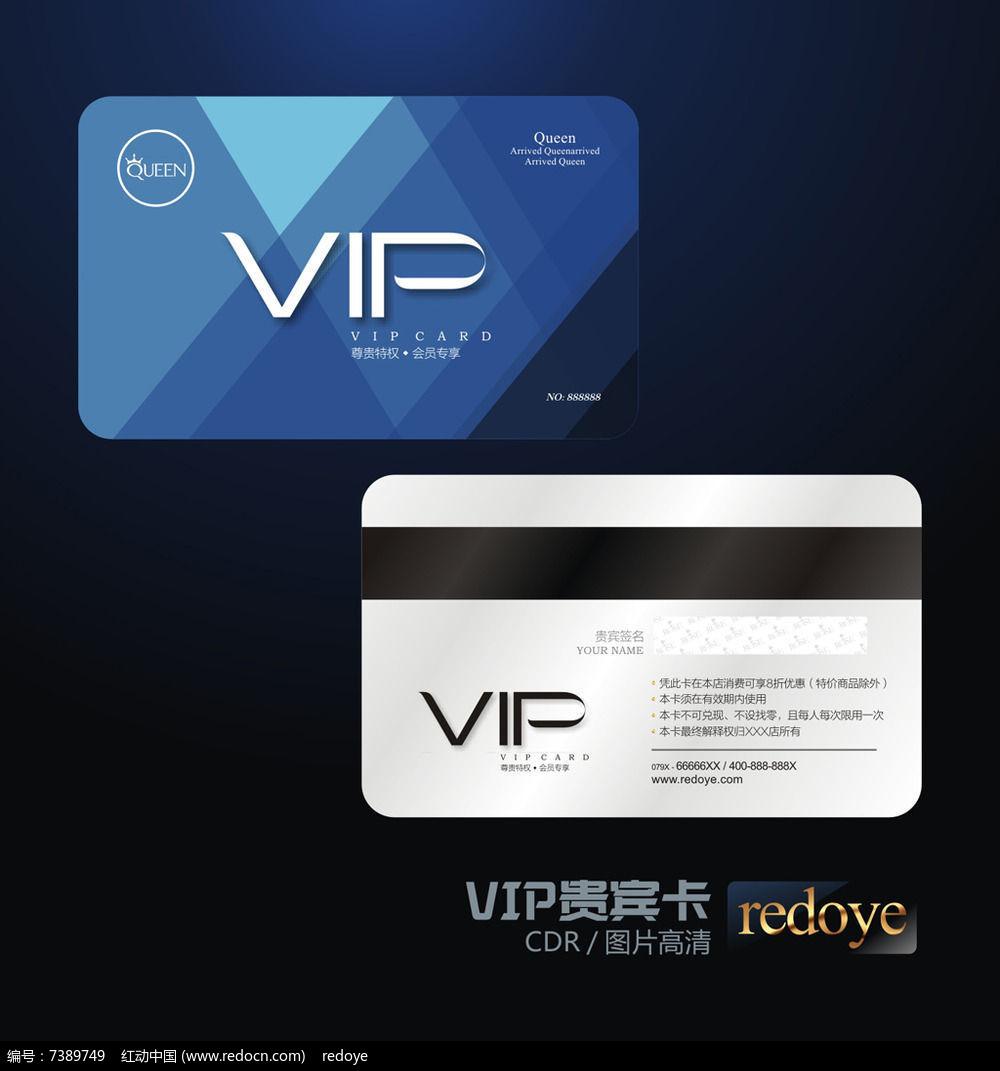蓝色商务VIP会员卡图片