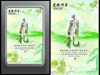 绿色中国风道德讲堂展板