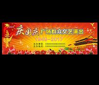 庆国庆宣传海报设计CDR模板背景图