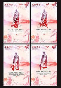 全套红色中国风道德讲堂展板