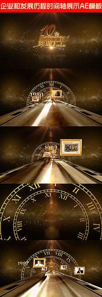 奢华金色辉煌历程时间轴图文模板