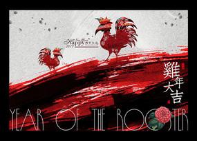 深红色水墨2017鸡年展板