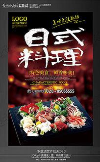 时尚日式料理美食海报设计