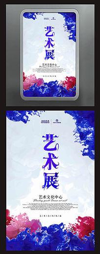 水墨水彩文化艺术展览海报