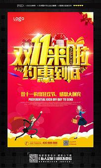 特惠双11促销活动宣传海报