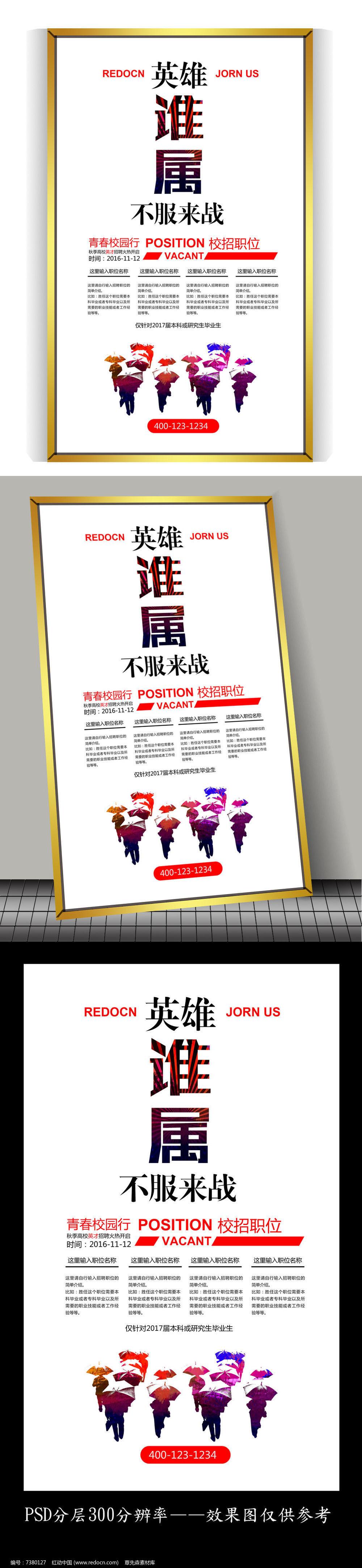 英雄谁属简洁创意招聘海报设计图片