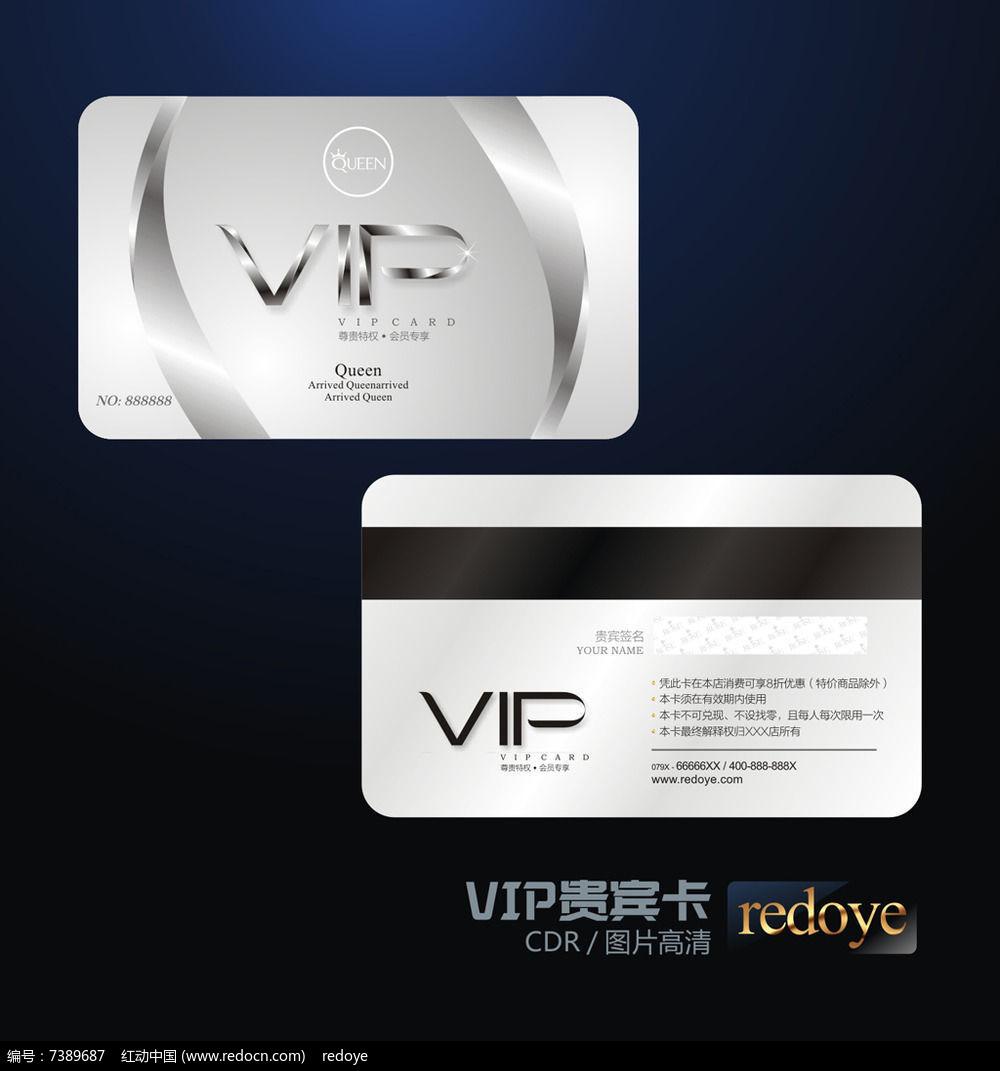 银色高端VIP会员卡图片