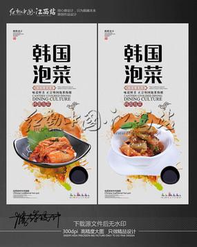 韩国泡菜海报设计