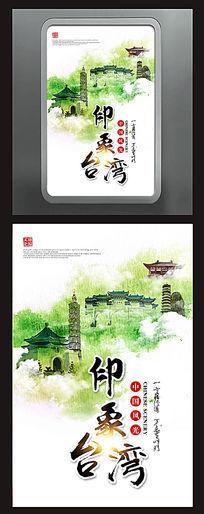 中国风水墨水彩印象台湾旅游海报
