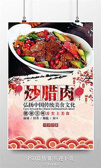 中国饮食文化之炒腊肉设计模板
