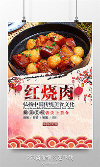 中国饮食文化之红烧肉设计模板