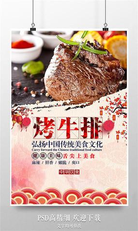 中国饮食文化之烤牛排设计模板
