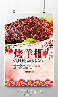 中国饮食文化之烤羊排设计模板