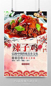 中国饮食文化之辣子鸡设计模板