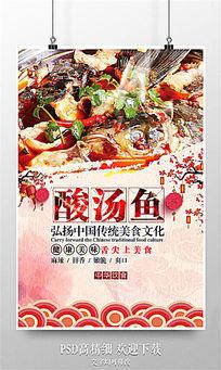 中国饮食文化之酸汤鱼设计模板