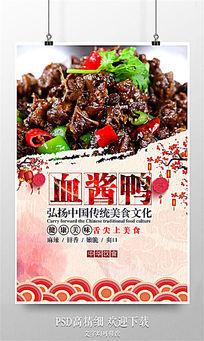 中国饮食文化之血酱鸭设计模板