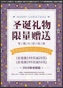 紫色卡通元素矢量背景海报